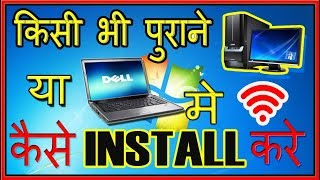 how to install wifi driver on any old desktop or laptop