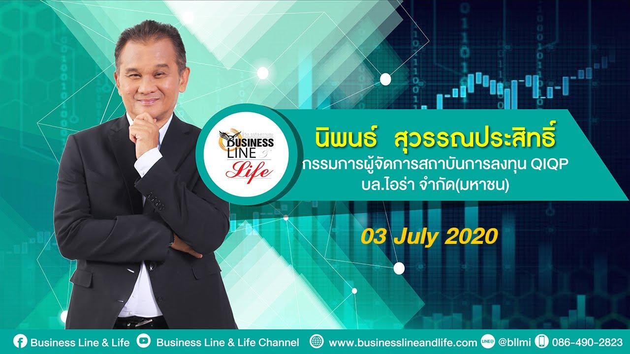 นิพนธ์ สุวรรณประสิทธิ์ 03-07-63 On Business Line & Life