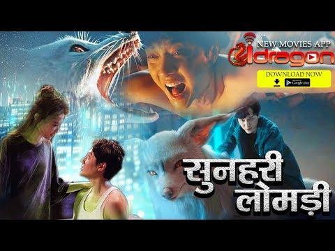 Download 🔥Sunehri Lomdi Hindi | सुनहरी लोमड़ी Full Movie HD