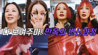 Time to reveal the transformation process for Refund Sisters' M/V!!