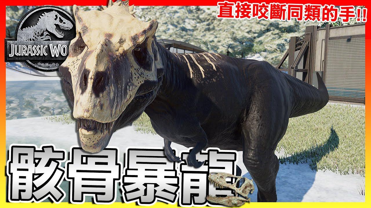 直接咬斷同類的手😱骸骨暴龍有夠兇殘!!【侏羅紀世界:進化】原來是可拉可拉啊 全字幕 #65