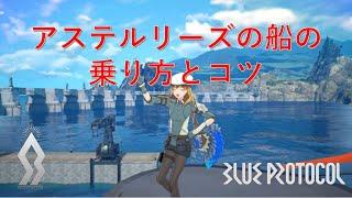 【BLUE PROTOCOL】アステルリーズの船の乗り方のコツ【ブルプロ】のサムネイル