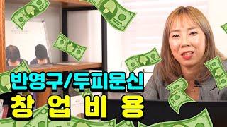 반영구/두피문신 창업비용 [채움 TV] 랩아르나인