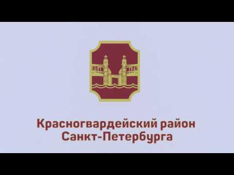 Трейлер. Образование в Красногвардейском районе Санкт-Петербурга.