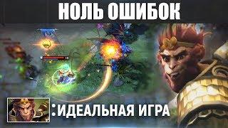 НОЛЬ ОШИБОК Monkey King «Идеальная игра»