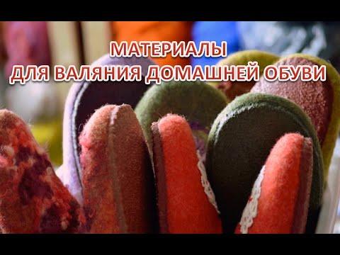 """Материалы для домашней валяной обуви - запись встречи в группе """"Минутка о войлоке"""" на Facebook"""