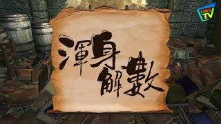 Publication Date: 2019-02-14 | Video Title: 2018/11/15  渾身解數(第一集)