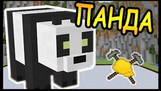 ПАНДА и СОБАКА в майнкрафт !!! - БИТВА СТРОИТЕЛЕЙ #46 - Minecraft