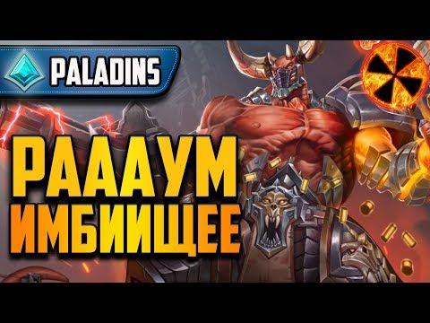 Paladins - РАУМ УЖЕ НА ОСНОВЕ