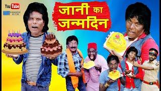 जानी का जन्मदिन खानदेशी कॉमेडी JANI KA JANAMDIN AYA FUNNY VIDEO
