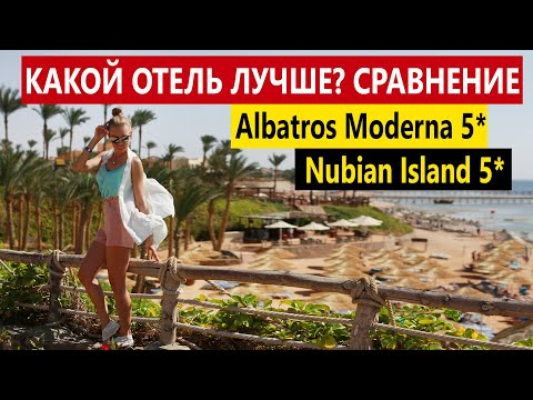 ЕГИПЕТ С ДЕТЬМИ КУДА ЛУЧШЕ? ROYAL ALBATROS MODERNA 5* ИЛИ NUBIAN ISLAND 5*