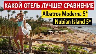 КАКОЙ ОТЕЛЬ ЛУЧШЕ ROYAL ALBATROS MODERNA 5 ИЛИ NUBIAN ISLAND 5 КАК ВЫБРАТЬ ОТЕЛЬ В ЕГИПТЕ СОВЕТЫ