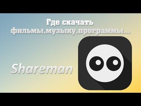 Где скачать фильмы, музыку, файлы... Программа Shareman.
