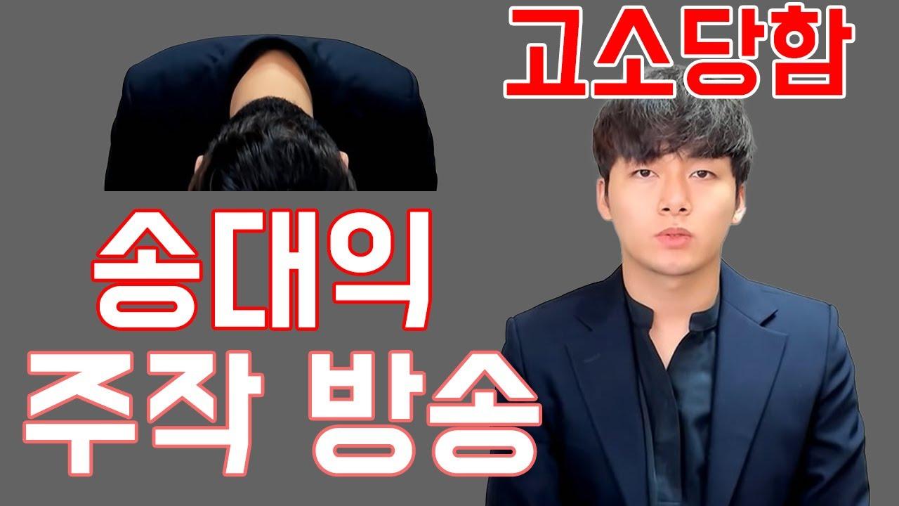유튜버 송대익, 요즘 세상에 주작 방송이 웬 말? 사과에도 고소·욕먹는 이유 (Youtuber Song Dae-ik rigged his video about food) [다이슈]