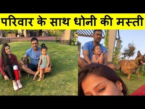 Mahendra Singh Dhoni ने Cricket छोड़ परिवार के साथ की मस्ती | Headlines Sports