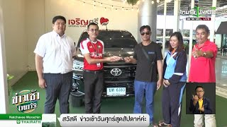 โตโยต้าเคลียร์แล้ว ลูกค้าขู่ทุบรถ | 07-12-61 | ข่าวเช้าไทยรัฐ