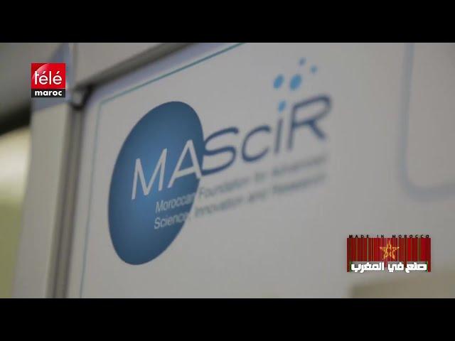 Fondation MAScIR - Reportage Made in Morocco sur Télé Maroc
