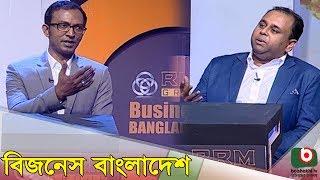 Talk Show | Business Bangladesh EP-74 | Antodasio Jogagoj Babostha