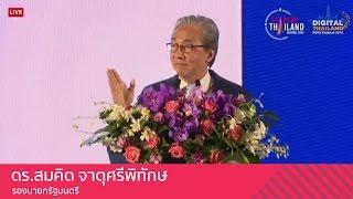"""ปาฐกถาพิเศษ """"Startup Thailand & Digital Thailand กับการสร้างโอกาสในภูมิภาค"""""""
