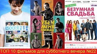 ТОП 10 фильмов для субботнего вечера №22