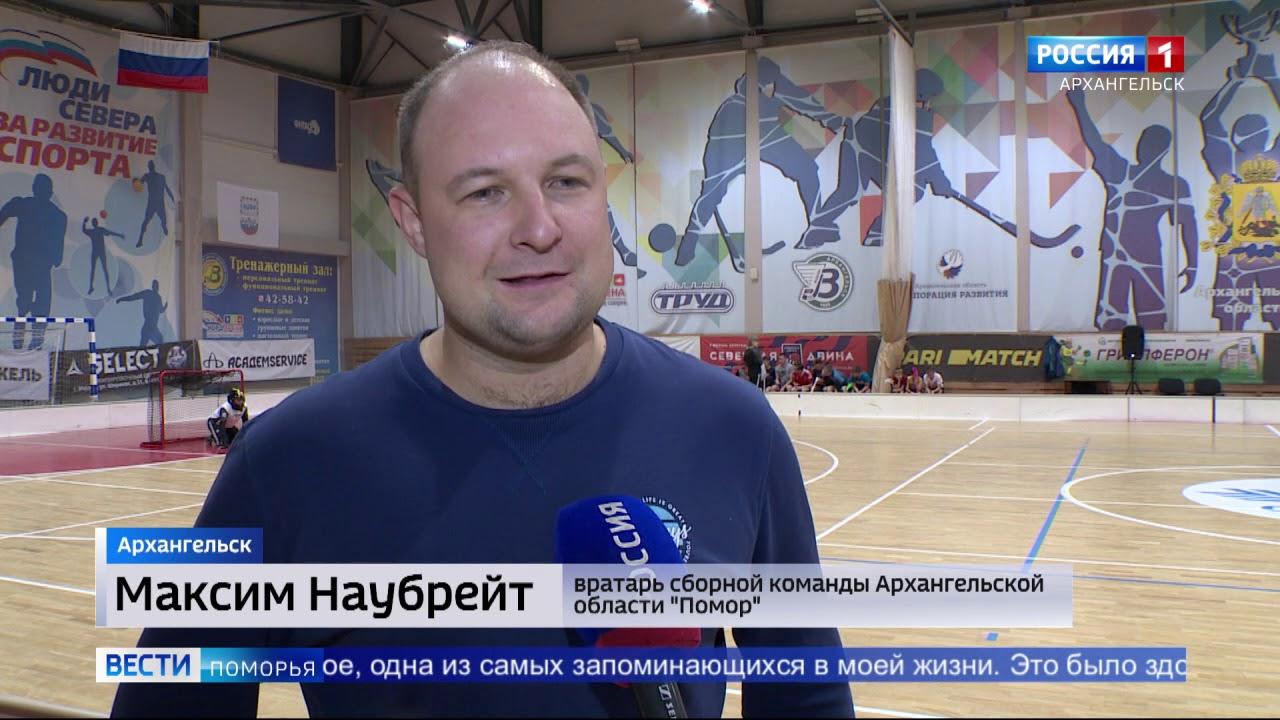 Поморские флорболисты Чемпионы России - послесловие