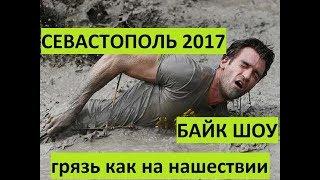 Севастополь. Байк шоу 2017. Грязь жуткая. Нашествие-2.