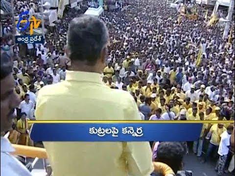 5 PM   Ghantaravam   News Headlines   22nd March 2019   ETV Andhra Pradesh