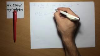 Н11 (2.1-2.11) Пределы функции. Левый и правый.