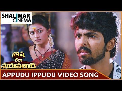 Trisha Lea Nayanthara Movie || Appudu Ippudu Video Song ||  G.V. Prakash Kumar, Anandhi