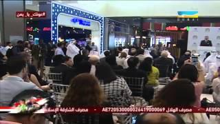 """شاهد بالفيديو - حفل افتتاح """"سيتي سنتر معيصم"""" في دبي"""