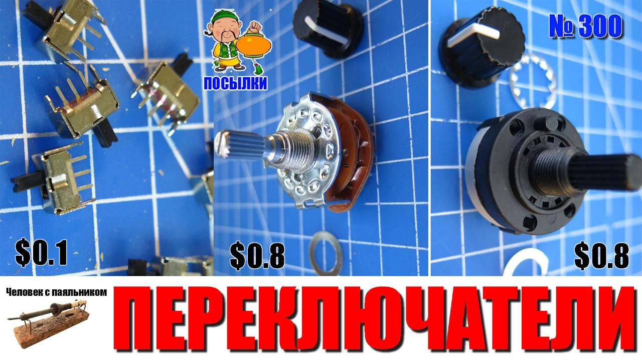 Предлагаем купить галетные переключатели по выгодной цене. Наш ассортимент представлен в каталоге на сайте. Осуществляем продажу по россии.