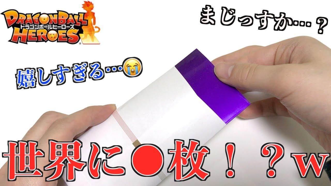 小学5年生が作った高額謎オリパ開けたら世界に○枚?のカード入ってたwww【SDBH】