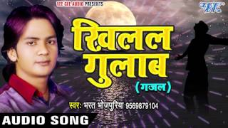 TOP SUPERHIT SONG 2017 - Khilal Gulab - Dil Ke Dawai - Bharat Bhojpuriya - Bhojpuri Hit Songs 2017