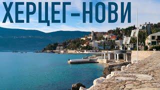 Черногория Херцег Нови 2021 На автобусе вдоль Бока Которского залива Испанская крепость