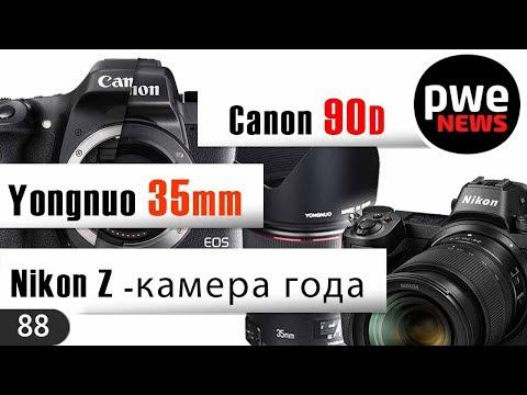 PWE News #88 | Canon взломали | Nikon Z – камера года | Canon 90D | Yongnuo 35mm