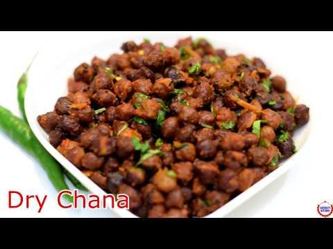 नवरात्री प्रशाद के लिए  काला चना रेसिपी   Dry Chaana Recipe In Hindi