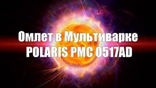 Омлет в мультиварке Polaris 0517. Omelet Multicookings Polaris 0517