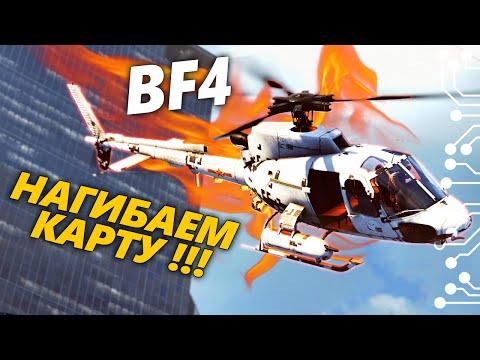 Battlefield 4 (мультиплеер) – описание и дата выхода в
