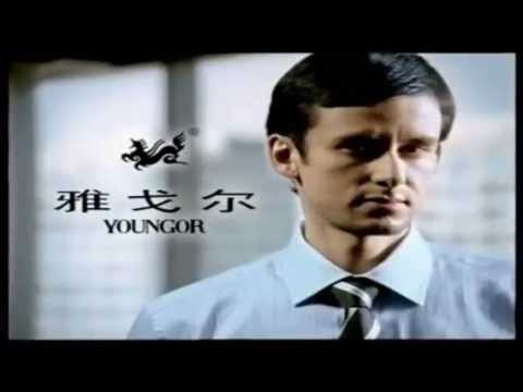 2006年的雅戈尔电视广告; TV Commercial for Youngor, 2006 (Alexis Hellwig, 江南)
