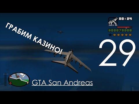 GTA San Andreas Прохождение Часть 29 ОГРАБЛЕНИЕ КАЗИНО И ИСТРЕБИТЕЛИ
