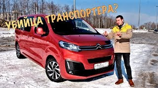 Vw Transporter На Минималках? Тест Citroen Spacetourer 4500 Километров