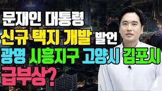 문재인 대통령 신규 택지 개발발언에 광명 시흥지구 고양…