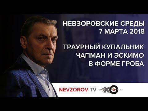 Невзоровские среды на радио 'Эхо Москвы'. Эфир от 07.03.2018.