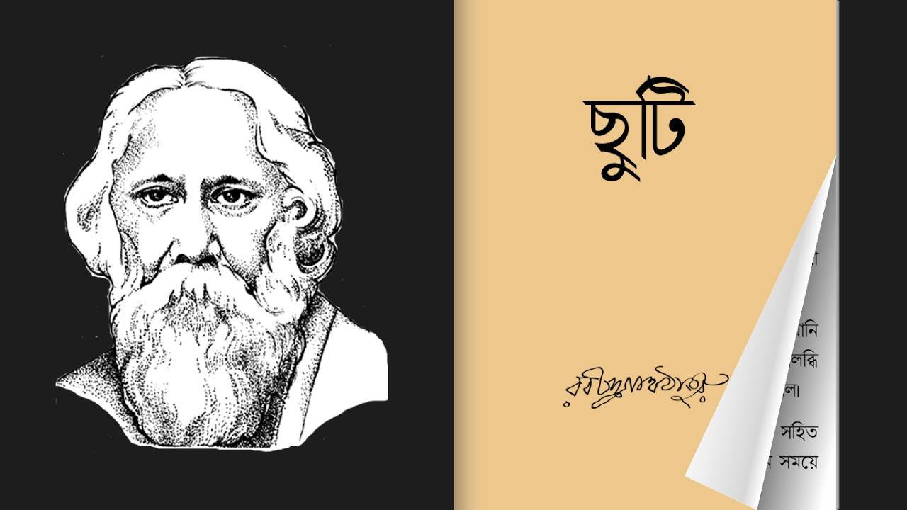 Rabindranath Tagore Bangla Ebook