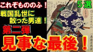 【歴史解説】戦国・見事な最後 5選!第二弾!これぞもののふ!【MONONOFU物語】