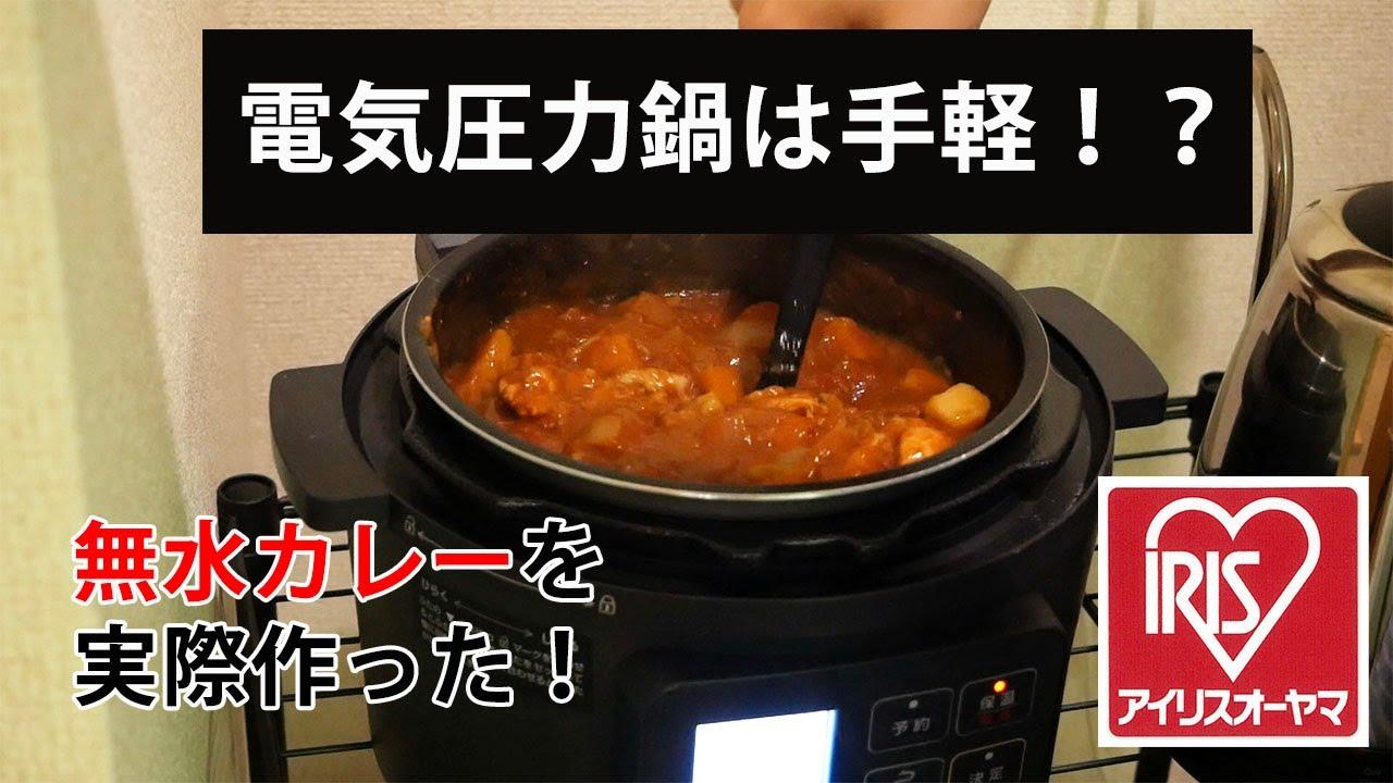 圧力 無水 鍋 カレー