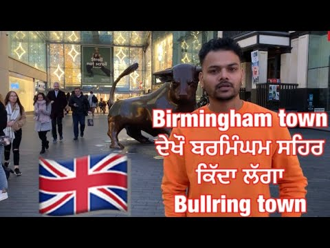Birmingham city center | Birmingham tour | ਦੇਖੋ ਬਰਮਿੰਘਮ ਸ਼ਹਿਰ 2019 🇬🇧🇬🇧| Jassi x