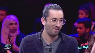 #Omour_Jedia S03 Ep26 | فريق أمور جدية يعاقب علاء الشابي