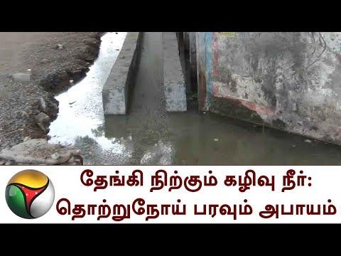 தேங்கி நிற்கும் கழிவு நீர்: தொற்றுநோய் பரவும் அபாயம் | Waste