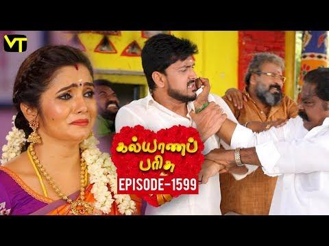 Kalyana Parisu Tamil Serial Latest Full Episode 1599 Telecasted on 06 June 2019 in Sun TV. Kalyana Parisu ft. Arnav, Srithika, Sathya Priya, Vanitha Krishna Chandiran, Androos Jessudas, Metti Oli Shanthi, Issac varkees, Mona Bethra, Karthick Harshitha, Birla Bose, Kavya Varshini in lead roles. Directed by P Selvam, Produced by Vision Time. Subscribe for the latest Episodes - http://bit.ly/SubscribeVT  Click here to watch :   Kalyana Parisu Episode 1597 https://youtu.be/AST2drWdnsI  Kalyana Parisu Episode 1596 -https://youtu.be/qYLL8ZJ4nec  Kalyana Parisu Episode 1595 - https://youtu.be/lAuqMVm-WwY  Kalyana Parisu Episode 1594 - https://youtu.be/qe_ShQ4BuGo  Kalyana Parisu Episode 1593 https://youtu.be/fUmNw59wTE8  Kalyana Parisu Episode 1592 https://youtu.be/U9_2Mv6eMVE  Kalyana Parisu Episode 1591 https://youtu.be/ZoyYXxMnXbQ  Kalyana Parisu Episode 1590 https://youtu.be/nwoMGbiCBlw   For More Updates:- Like us on - https://www.facebook.com/visiontimeindia Subscribe - http://bit.ly/SubscribeVT